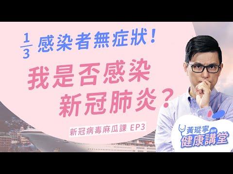 1/3感染者無症狀!怎麼知道自己感染新冠病毒?為何台灣現在不大規模篩檢?為什麼要戴口罩?|黃瑽寧的新冠病毒麻瓜課EP3