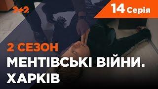 Ментівські війни. Харків 2. Останній бій. 14 серія