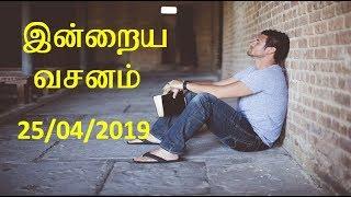 இன்றைய வசனம் [25/04/2019] - Today Bible Verse - Tamil Bible Verse