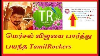 மெர்சல் படம் TamilRockers-ல ரிலீஸ் பண்ணமாட்டாங்க | Mersal Not Releasing in TamilRockers