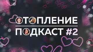 Отопление – Подкаст #2: Прекрасная половина Урала / в гостях Хронос / УХХБ 5