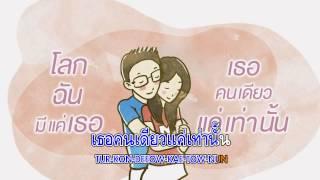 [HD Karaoke] โลกฉันมีแค่เธอ - Pinpin