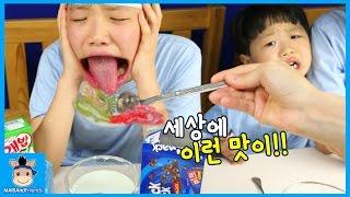 공포의 맛! 시리얼 챌린지 (세상에 이런 맛이?ㅋ) ♡ 말친표 꿈틀이 젤리 + 고래밥 과자 우유 먹방 Cereal Challenge | 말이야와친구들 MariAndFriends