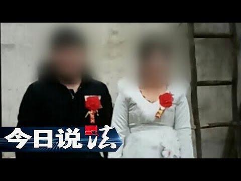 《今日说法》 20171104 失踪的新媳妇(上) | CCTV