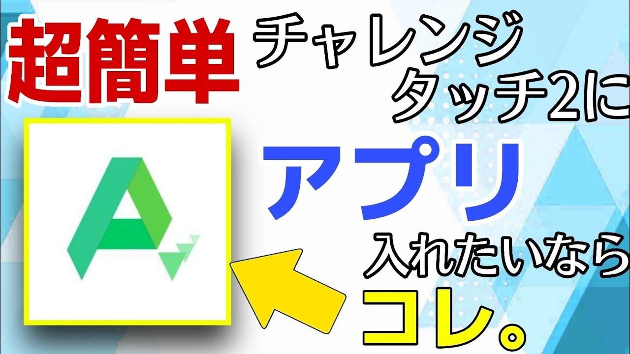 Android チャレンジタッチ 不要になった「チャレンジパッド2(チャレンジタッチ2)」の活用例