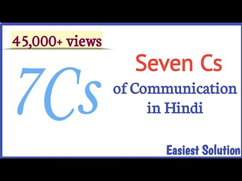7 C's Of Communication In Hindi | By Easiest Solution