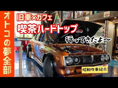【旧車カフェに行ってきた】〜Y30で宮崎まで〜(旧車紹介動画Vol.①から見てね)NISSAN CEDORIC GLORIA Y30
