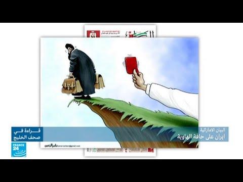 -إيران على حافة الهاوية-