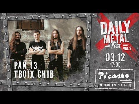Рай Із Твоїх Снів - Запрошення на DAILY METAL FEST vol.2 Lviv