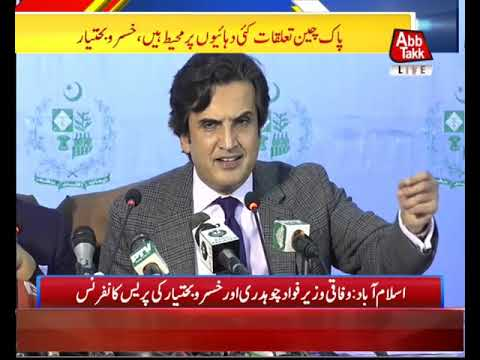 Fawad Chaudhry And Khusro Bakhtiar's Press Conference