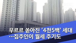 우르르 쏟아진 '4천5백' 세대…집주인이 월세 주기도 (2019.01.17/뉴스투데이/MBC)