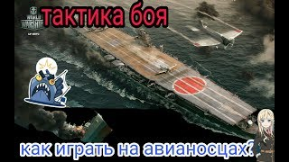 Гайд по авианосцам |world of warships blitz