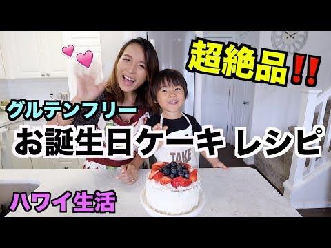 【料理】超絶品!!!! お誕生日ケーキのレシピ!!!!!【Gluten Free Birthdat Cake】ハワイ 主婦ルーテイン |海外 出産 子育てママ|親子クッキング  ケーキ作り