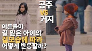 '공주vs거지' 분장한 소녀, 사람들의 반응에 결국 울음을 터뜨리며..