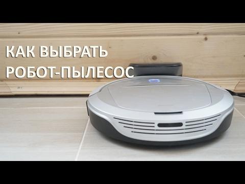 Как выбрать робот-пылесос в квартиру