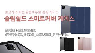 [태블릿 케이스 제품 소개영상] 슬림쉴드 스마트커버 케…