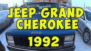 Jeep Grand Cherokee 1992 Легенда В Омске