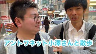 【散歩動画】アントワネット小澤さんと苦肉散歩【おこたしゃべり】