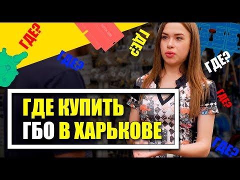 Менеджер АЛИНА.Где купить ГБО в Харькове. Авторынок Лоск. Выпуск 1