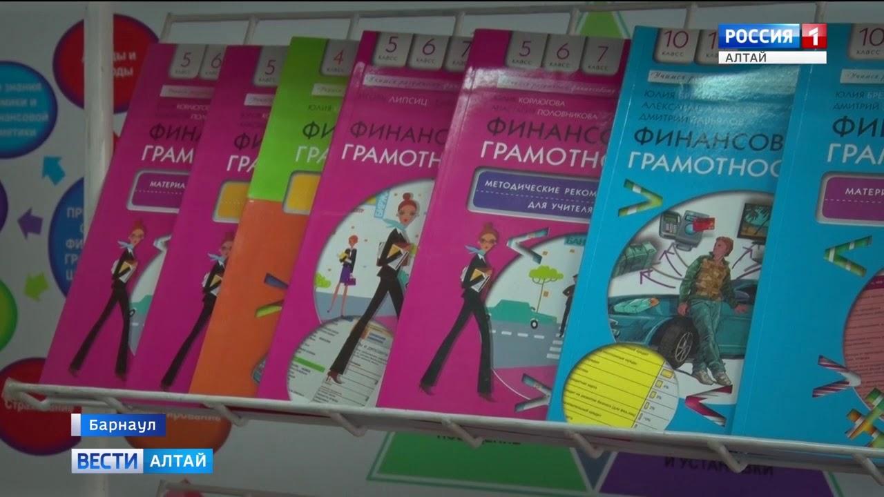 Учебники для курсов финансовой грамотности поступили в образовательные учреждения Алтайского края