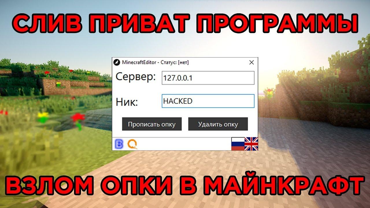 программа для взлома пароля в майнкрафт пе