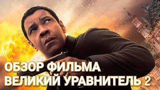 Обзор Фильма ВЕЛИКИЙ УРАВНИТЕЛЬ 2 -Дензел Вашингтон снова в деле