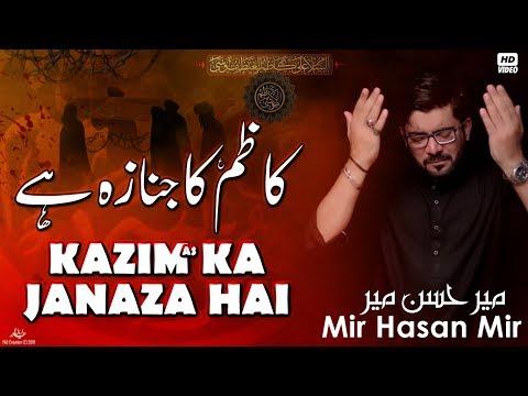 Kazim (ع) Ka Janaza Hai | Mir Hasan Mir | New Noha 2018 | 25 Rajab - Shahadat Musa Ibn Jaffer (as)