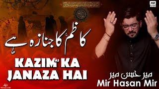 Kazim Ka Janaza Hai Mir Hasan Mir Imam Musa Kazim Noha Shahadat Musa Ibn Jaffer 25 Rajab