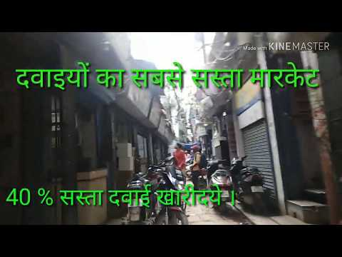 Whole sell दवाई का मार्केट ||Whole sell  medicine market of Varanasi||