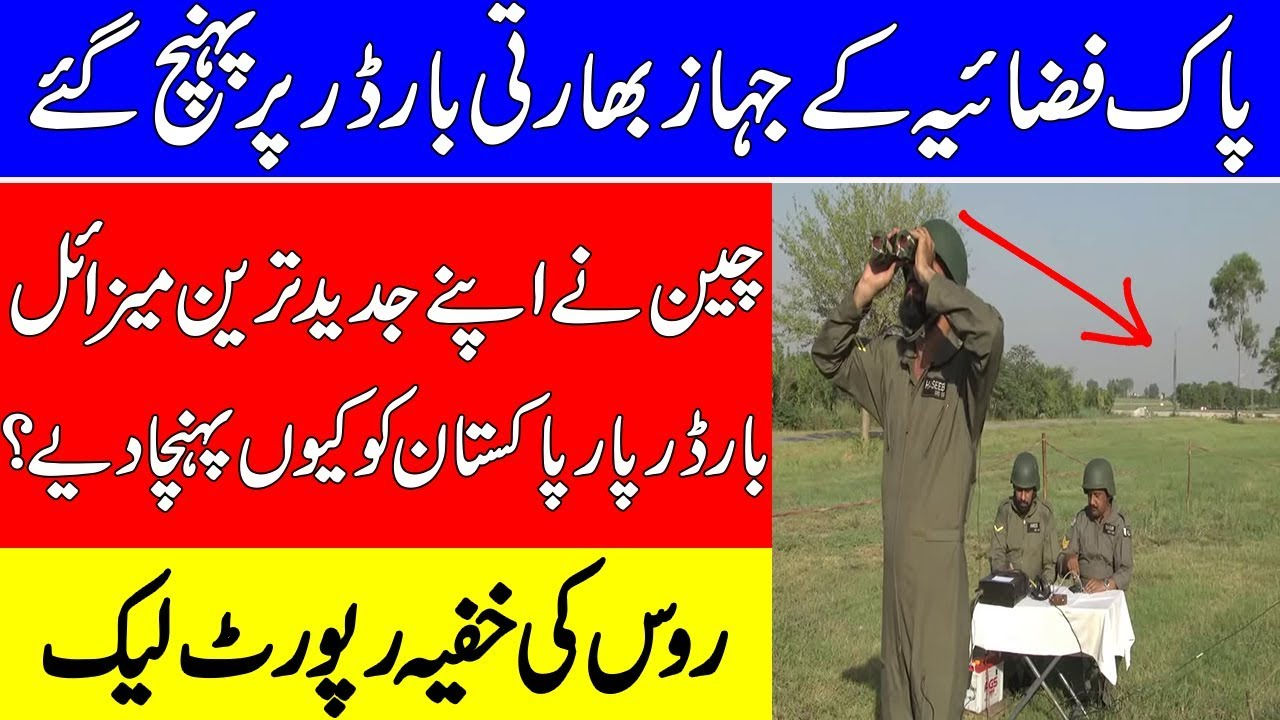 pakistan army deployed at loc after report by sputnik russia || china pakistan friendship proud