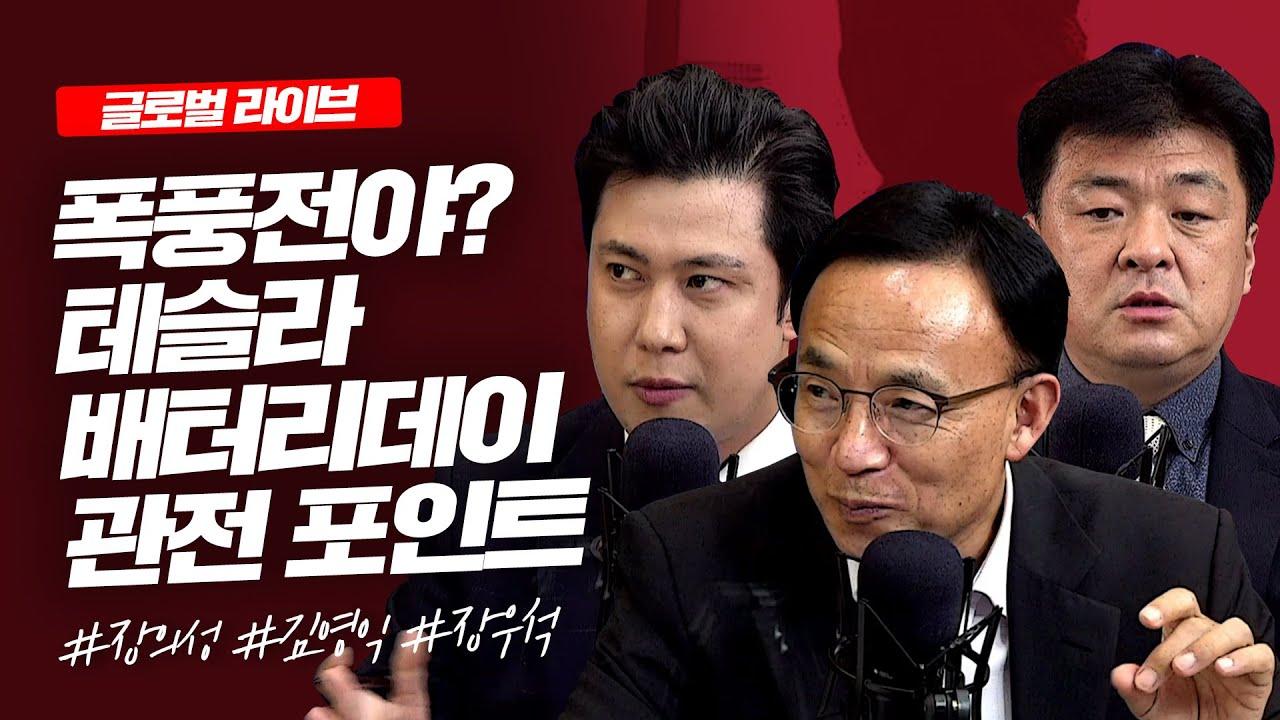 Download 폭풍전야? 테슬라 배터리데이 관전 포인트_글로벌 라이브_장의성, 김영익, 장우석