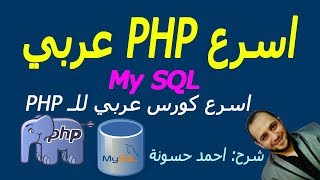 اختيار البيانات من الجدول Display Selected HTML Table Row Values php & mysql 37 Mp3