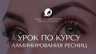 Что такое ламинирование ресниц.  Урок от Санкт-Петербургской школы красоты.