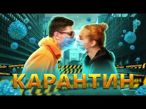 КАРАНТИН - ПАРОДІЯ | Егор Крид - Mr. & Mrs. Smith