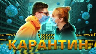 КАРАНТИН - ПАРОДІЯ | Егор Крид - Mr. & Mrs. Smith