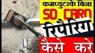sd card repair | How to sd card repair | how sd card repair in Hindi| sd card repair कैसे करे|