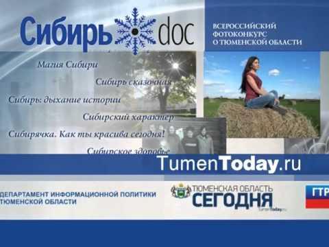 Фотоконкурс Сибирь.doc