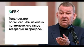 Гендиректор Большого театра  Владимир Урин о переносе «Нуреева»