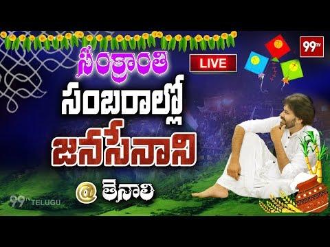 Janasena Chief Pawan Kalyan Sankranti Celebrations At Tenali | #PawanKalyan | #Janasena| LIVE | 99TV