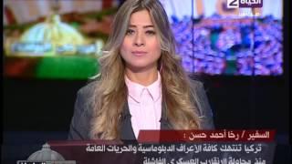 فيديو.. رخا أحمد: الوزيرة التركية اعتبرت هولندا ولاية تابعة لأنقرة