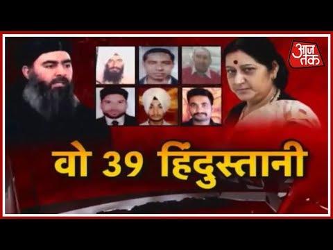 39 लापता भारतीयों पर भी लोकसभा में सियासत, संबित पात्रा ने बताया शर्मनाक | हल्ला बोल