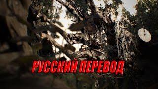 Go Tell Aunt Rhody  RESIDENT EVIL 7  Русский перевод (субтитры)