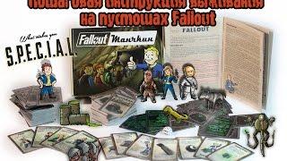 Выживание на пустоши Fallout