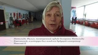 """Хабаровчане делятся мнением о фильме """"Матильда"""""""