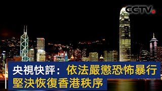 央视快评:依法严惩恐怖暴行 坚决恢复香港秩序 | CCTV