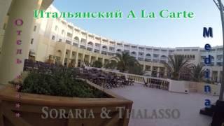 Обзор о отеле Medina Solaria and Thalasso, Тунис, Итальянский аля кард