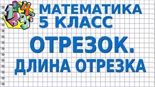 МАТЕМАТИКА 5 класс. ОТРЕЗОК. ДЛИНА ОТРЕЗКА
