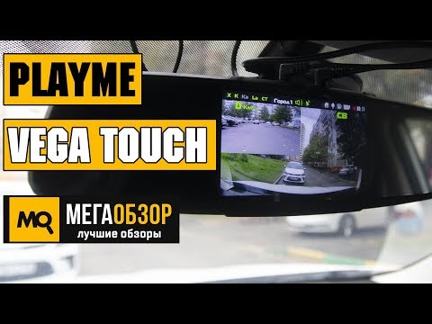 Playme VEGA Touch обзор видеорегистратора