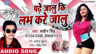 पढ़े जालु की लभ करे जालु - Sachin Singh - एक दम लहरदार गाना - Latest Bhojpuri New Gana 2019