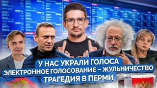 Наки: у нас украли выборы, трагедия в Перми, сфальсифицированное электронное голосование